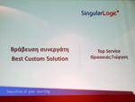 Βράβευση Topservice από Singular Slider